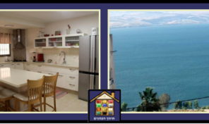 TIBERIAS : Apartment for Sale